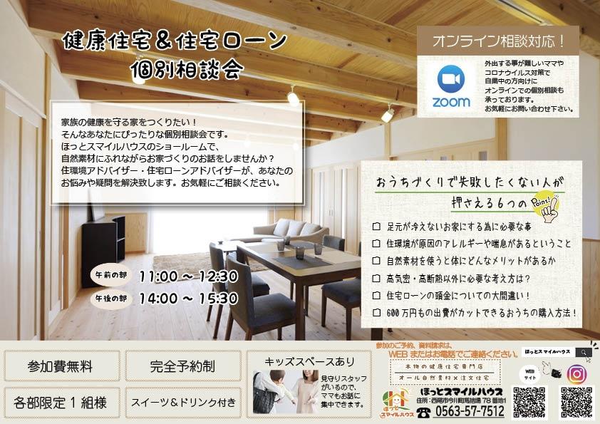 健康住宅&住宅ローン個別相談会2-1.jpg