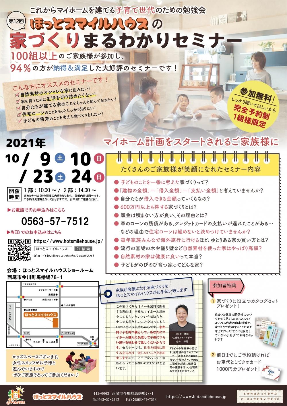 家づくりまるわかりセミナーチラシ(10月分).jpg