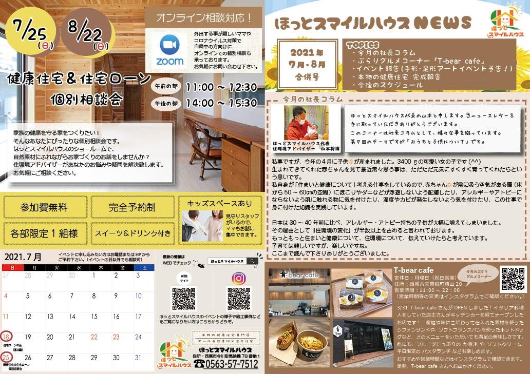 ニュースレター7・8月合併号jpeg.jpg
