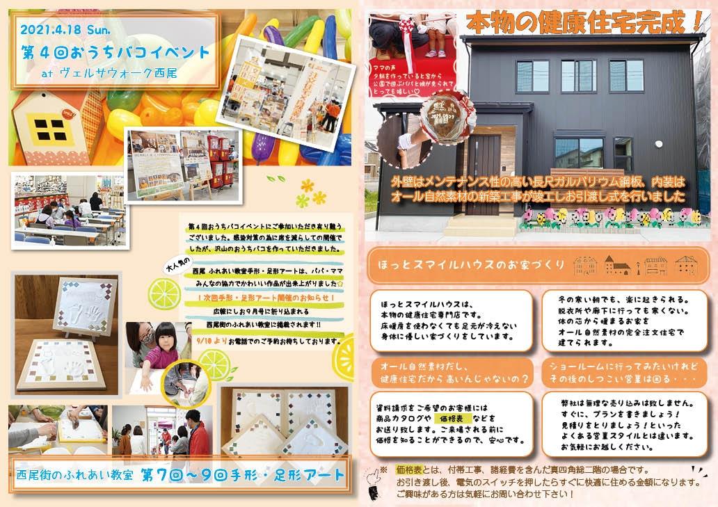 ニュースレター7・8月合併号jpeg2.jpg
