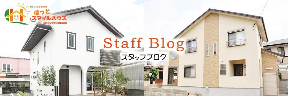 愛知県西尾市の新築・注文住宅・リフォームを手がける工務店 ほっとスマイルハウス ブログ